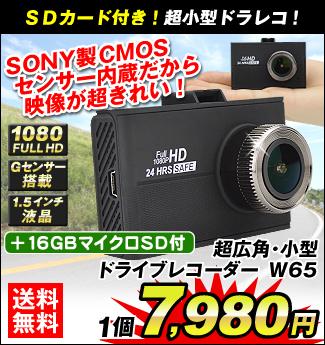 W65SD付