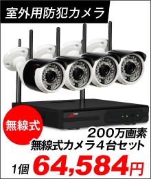 200万画素無線式防犯カメラ