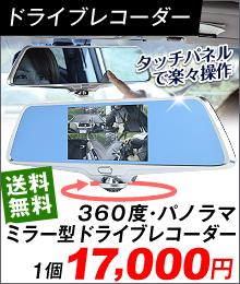 360度パノラマミラー型ドライブレコーダー