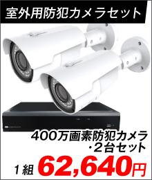 400万画素防犯カメラ・2台セット