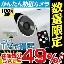 高画質・TVに繋ぐ簡単防犯カメラ