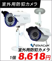 室外用防犯カメラ