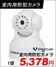 室内用防犯カメラ