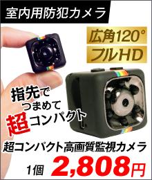 超コンパクト監視カメラ