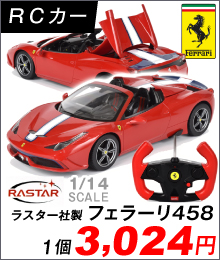 フェラーリ458