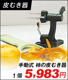 柿の皮むき器