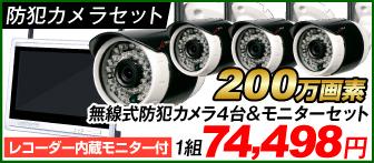 無線防犯カメラモニタ付4台