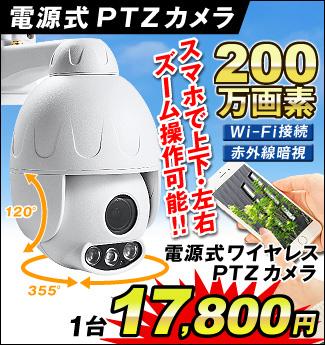 PTZカメラ