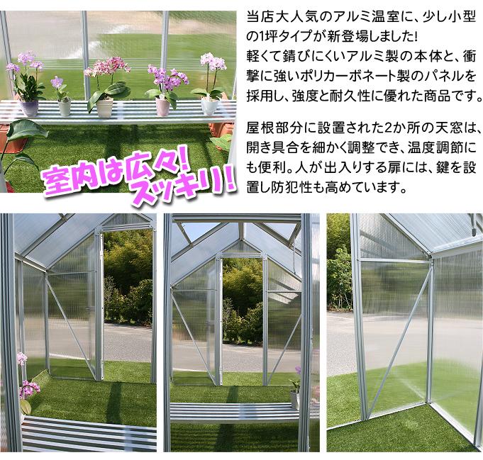 アルミ製温室