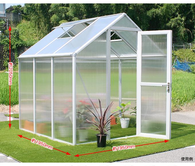 アルミ製温室・サイズ