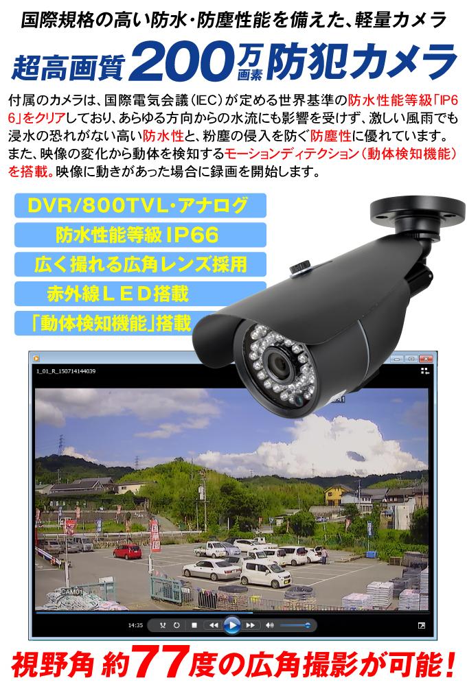 高精細200万画素防犯カメラ・4台セット07