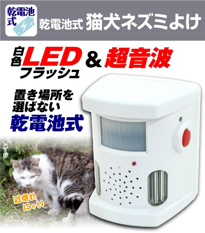 電池式猫犬ネズミよけ