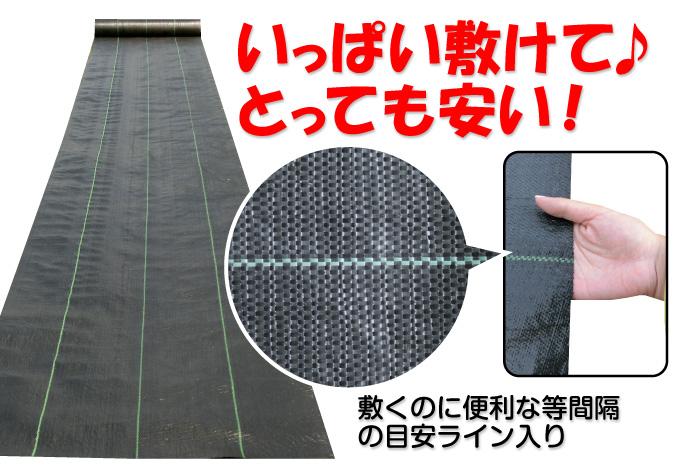 お気軽防草シート02