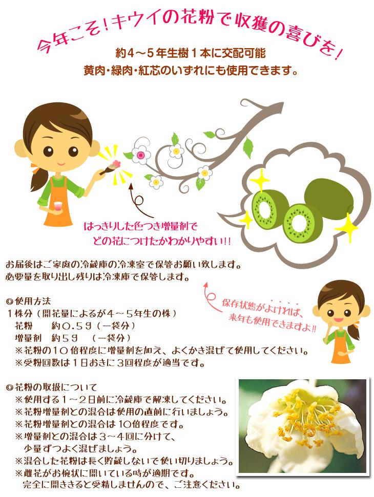 キウイの花粉の使用方法や花粉の取り扱いについて