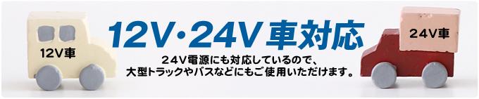 12/24V車対応