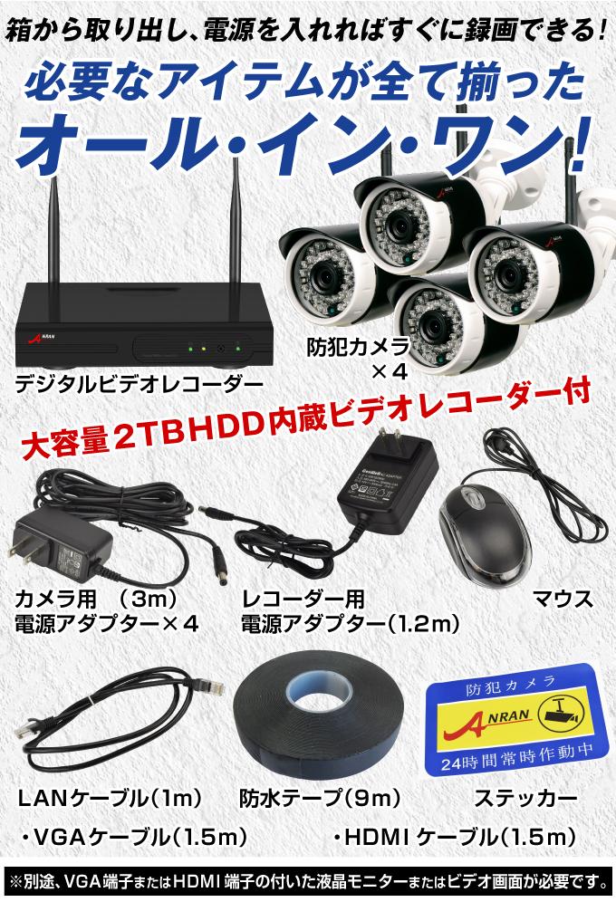 無線式防犯カメラ・全て揃う