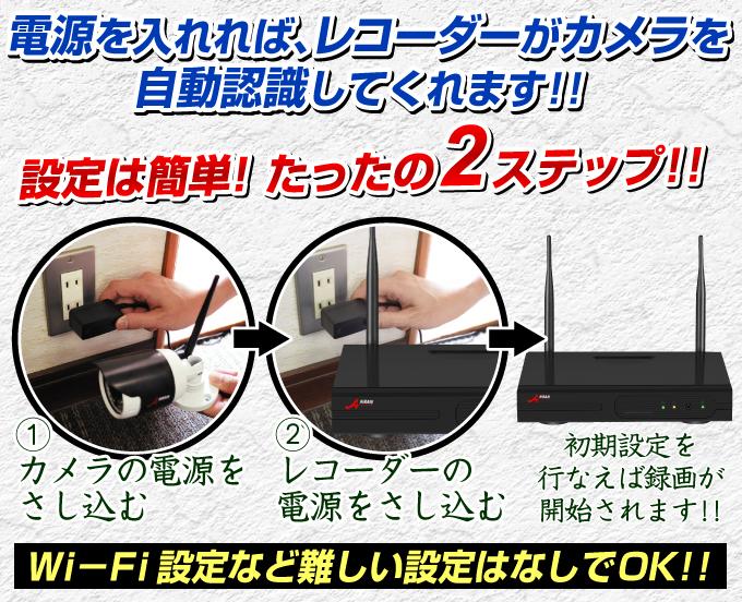 無線式防犯カメラ・設定簡単
