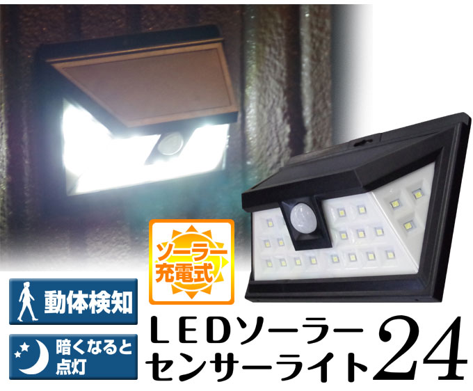 LEDソーラーセンサーライト24