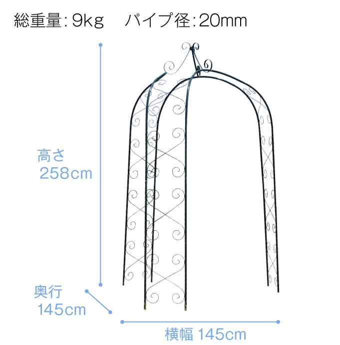 鉄製3脚ガゼボサイズ