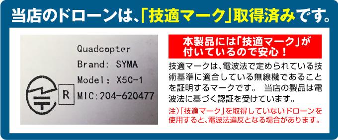トイドローンX5c・技適マーク