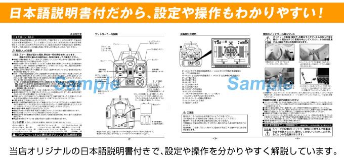 トイドローンX5c・説明書