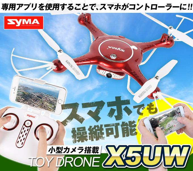 トイドローンX5UWバッテリー付