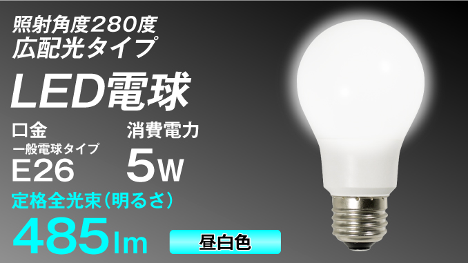 LED広配光電球