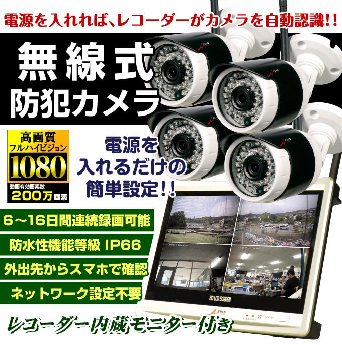 無線式防犯カメラ