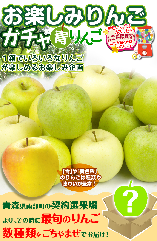 りんごガチャ青りんご