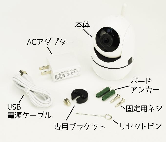 室内用防犯カメラ・セット内容