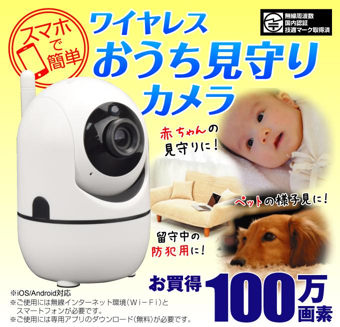 室内用防犯カメラ・家庭みまもり