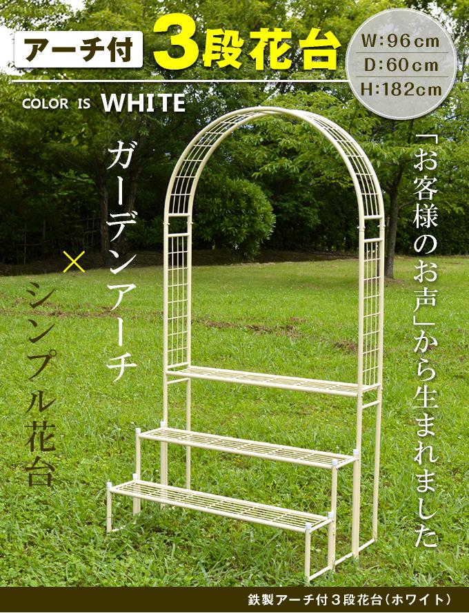 """3段花台ホワイト"""""""