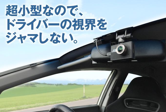 ドライバーの視界をジャマしない
