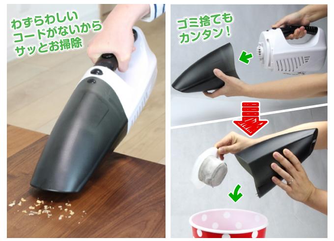 充電式お手軽掃除機