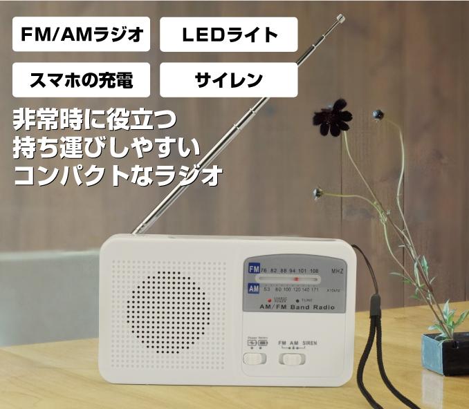 ポータブル防災ラジオ