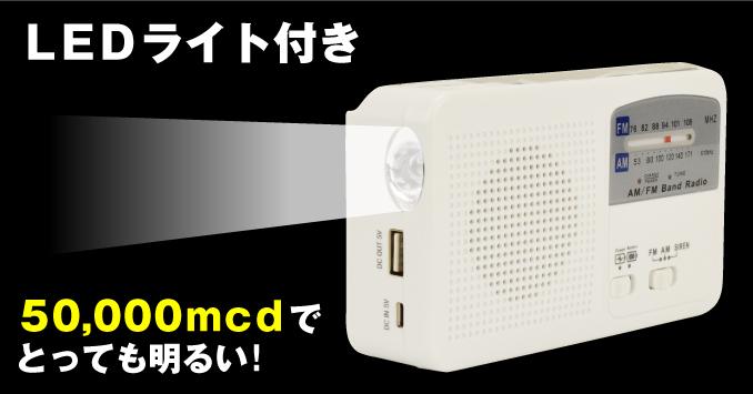 ポータブル防災ラジオ・LEDライト