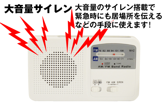 ポータブル防災ラジオ・大音量サイレン