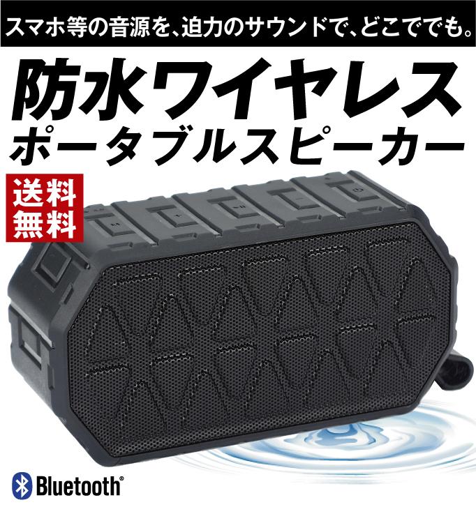 防水ワイヤレススピーカー