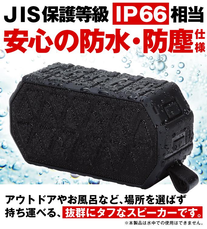 IP66 防塵防水