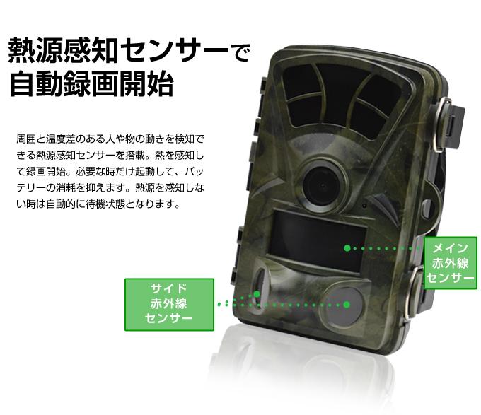 トレイルカメラネオ・電池式
