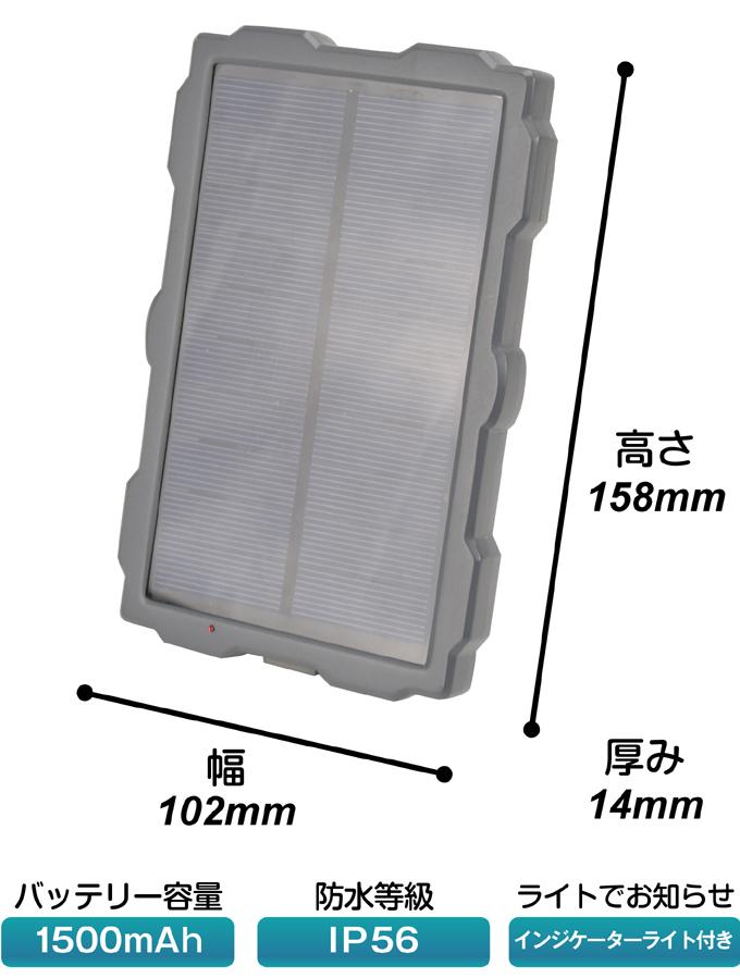 トレイルカメラ用ソーラーパネル