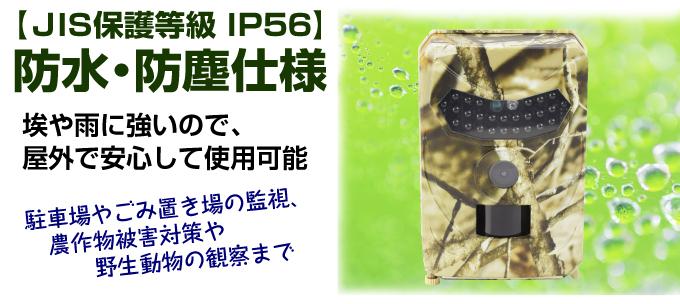 トレイルカメラライト・防水防塵
