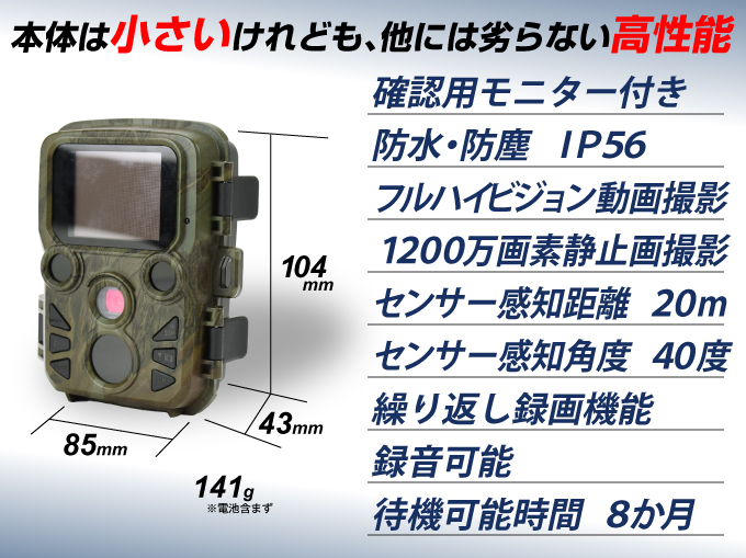 トレイルカメラミニ・高性能