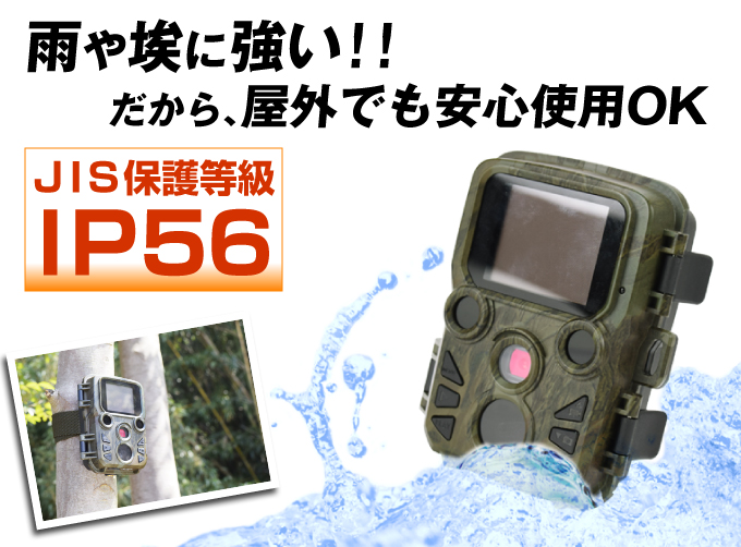 トレイルカメラミニ・防水防塵