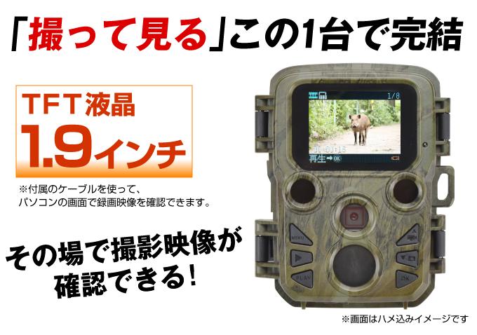 トレイルカメラミニ・モニター