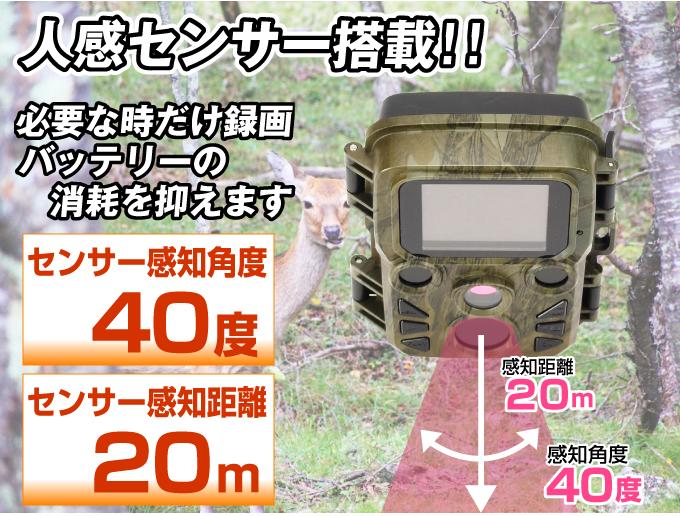 トレイルカメラミニ・センサー