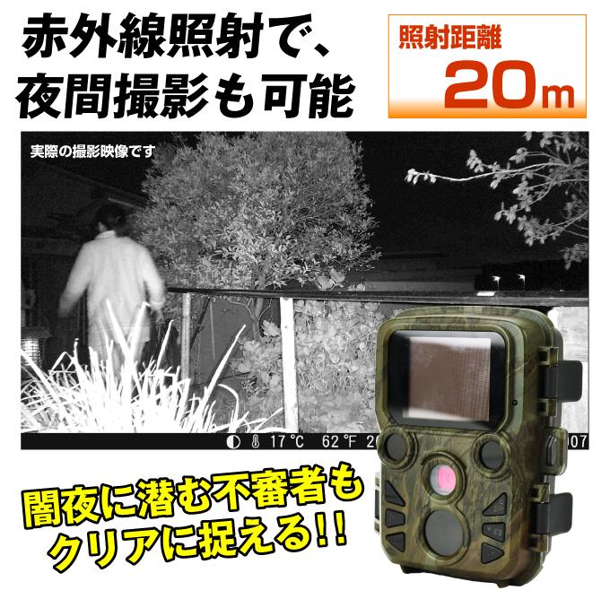 トレイルカメラミニ・赤外線録画