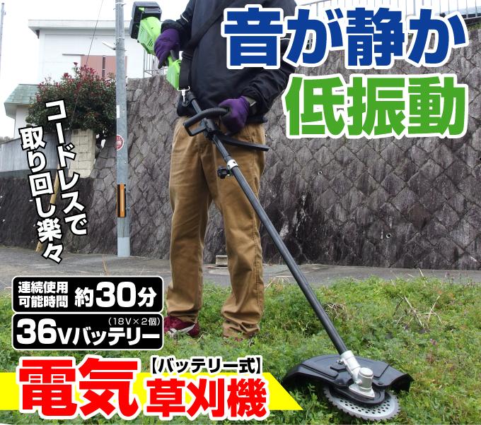 充電式36V草刈機