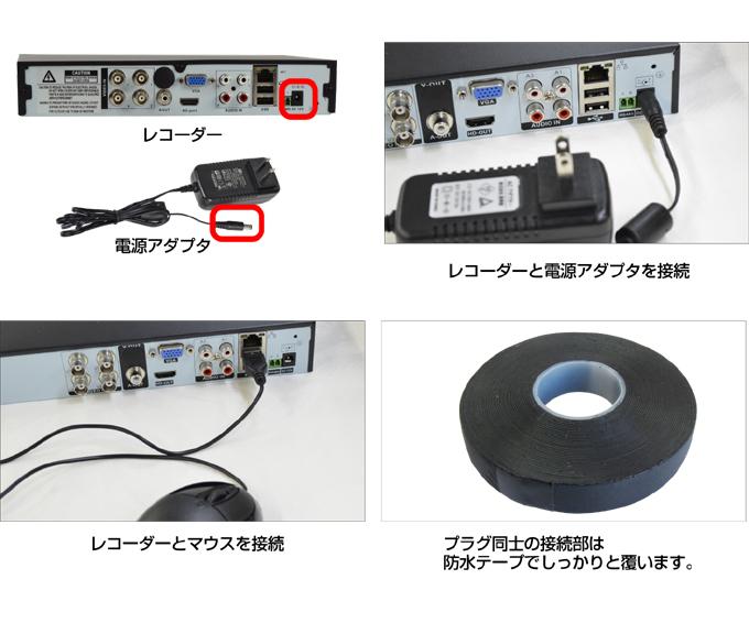 高精細200万画素防犯カメラ・4台セット追加3
