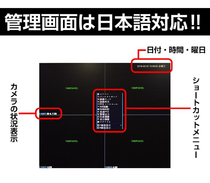 高精細200万画素防犯カメラ・4台セット追加4